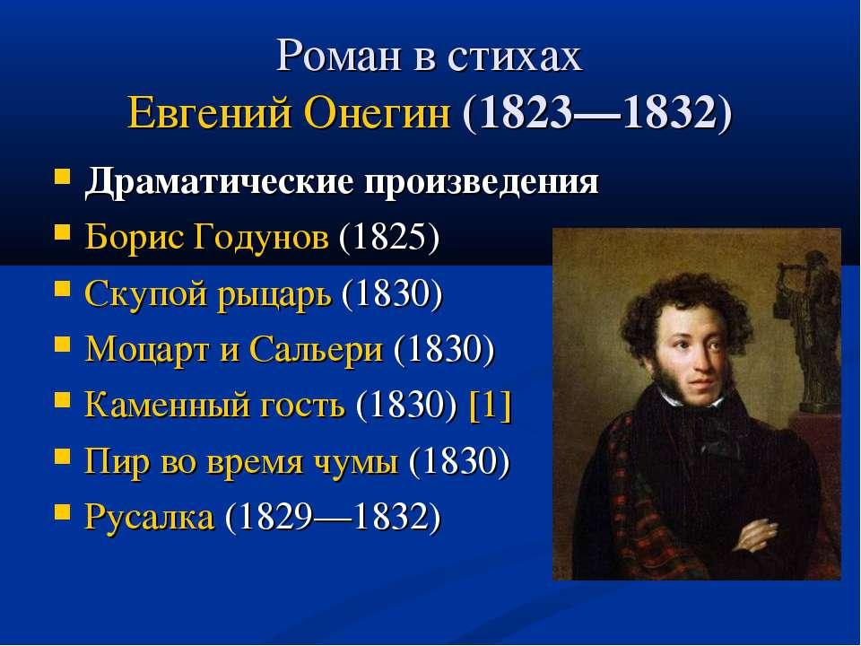 Роман в стихах Евгений Онегин (1823—1832) Драматические произведения Борис Го...