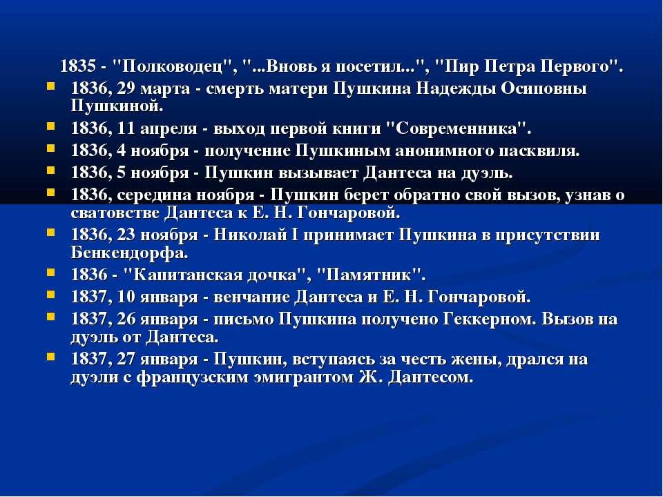 """1835 - """"Полководец"""", """"...Вновь я посетил..."""", """"Пир Петра Первого"""". 1836, 29 м..."""