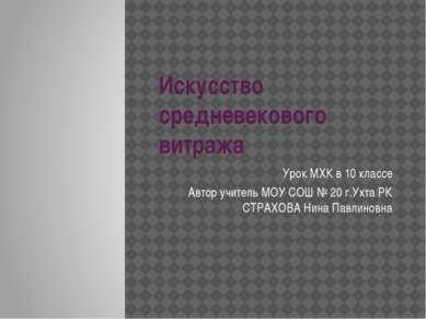 Искусство средневекового витража Урок МХК в 10 классе Автор учитель МОУ СОШ №...