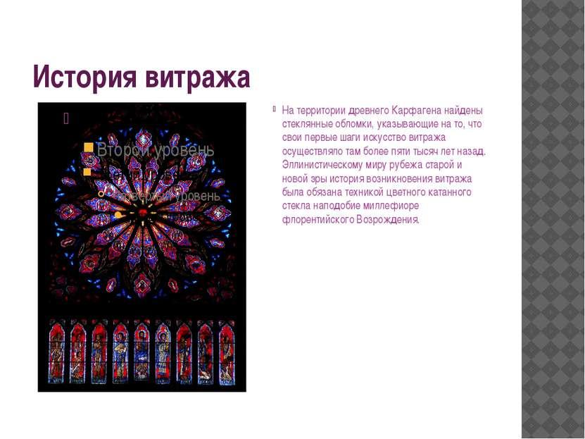 История витража На территории древнего Карфагена найдены стеклянные обломки, ...
