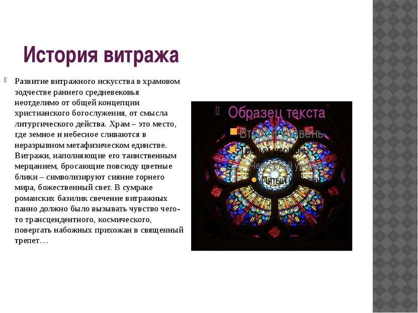 История витража Развитие витражного искусства в храмовом зодчестве раннего ср...