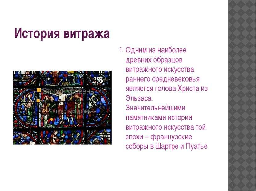 История витража Одним из наиболее древних образцов витражного искусства ранне...