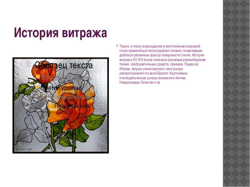 История витража Также, в эпоху возрождения в изготовлении витражей стала прим...