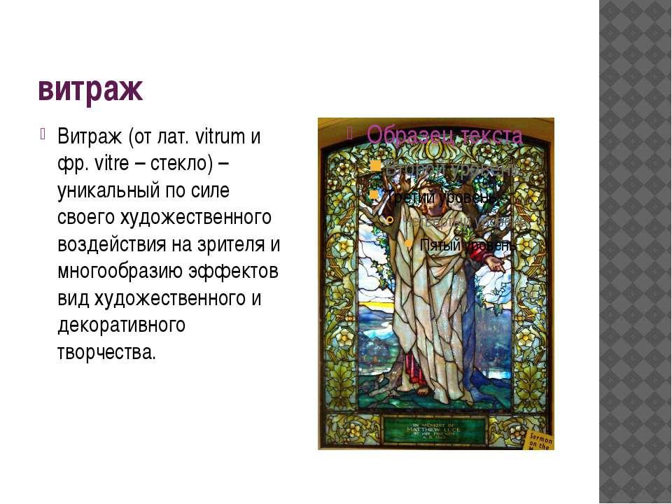 витраж Витраж (от лат. vitrum и фр. vitre – стекло) – уникальный по силе свое...