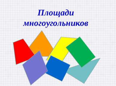 Площади многоугольников
