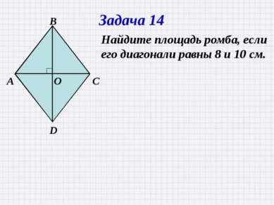 Задача 14 Найдите площадь ромба, если его диагонали равны 8 и 10 см. A О В С D