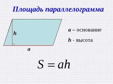 Площадь параллелограмма a – основание h - высота