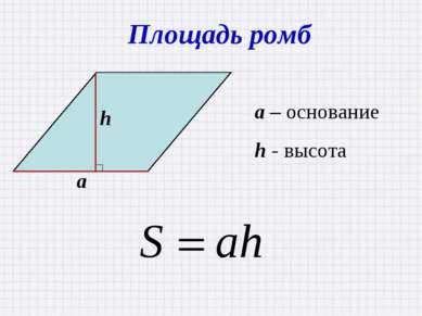 Площадь ромб a – основание h - высота
