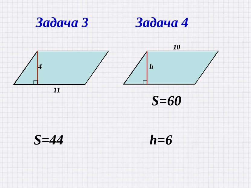 S=44 Задача 3 Задача 4 h=6