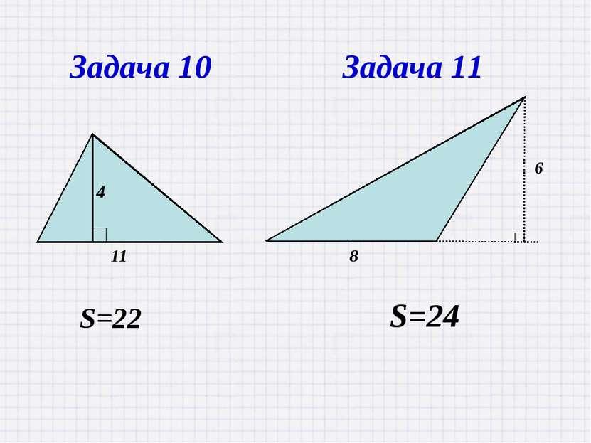 S=22 S=24 Задача 10 Задача 11
