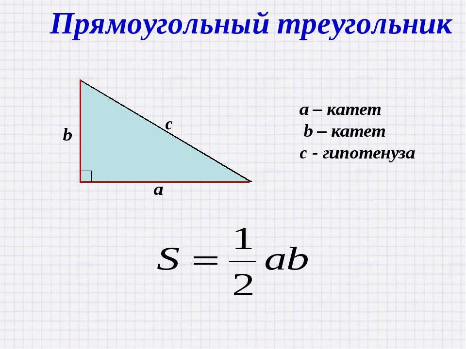 Прямоугольный треугольник a – катет b – катет с - гипотенуза