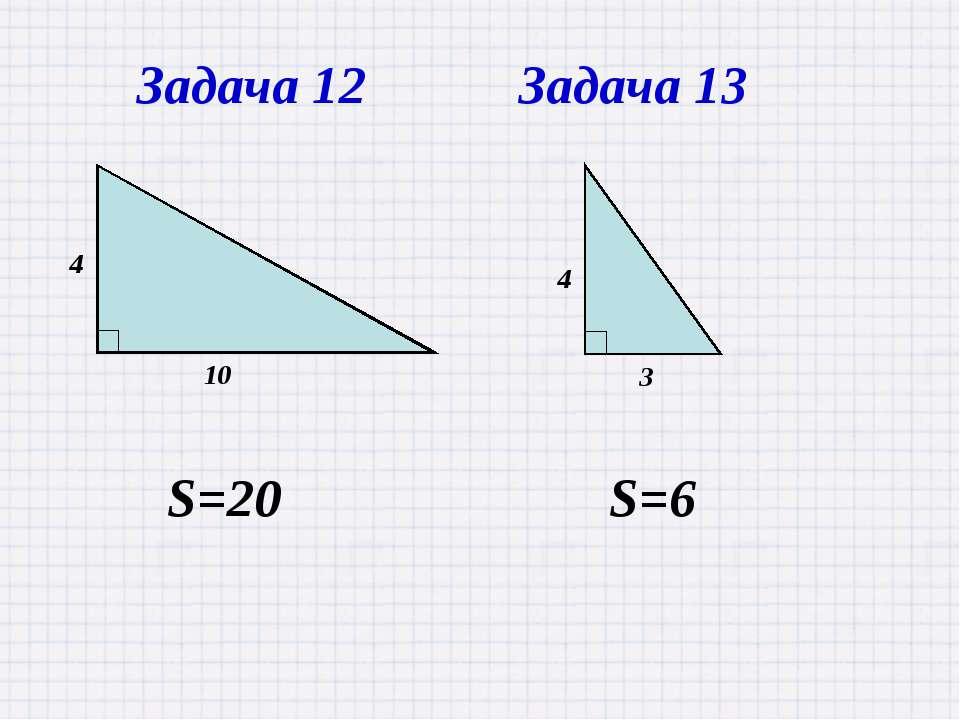 S=6 Задача 12 Задача 13 S=20