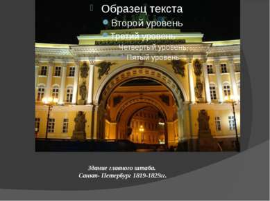 Здание главного штаба. Санкт- Петербург 1819-1829гг.
