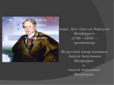 Анри Луи Огю ст Рика р де Монферра н (1786—1858) — архитектор. На русский ман...