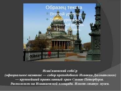 Исаа киевский собо р (официальное название — собор преподобного Исаакия Далма...
