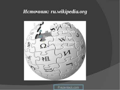 Источник: ru.wikipedia.org
