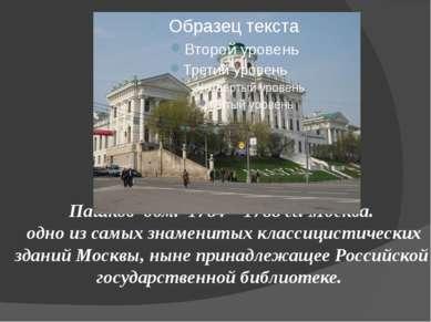 Пашков дом. 1784 – 1788 гг. Москва. одно из самых знаменитых классицистически...