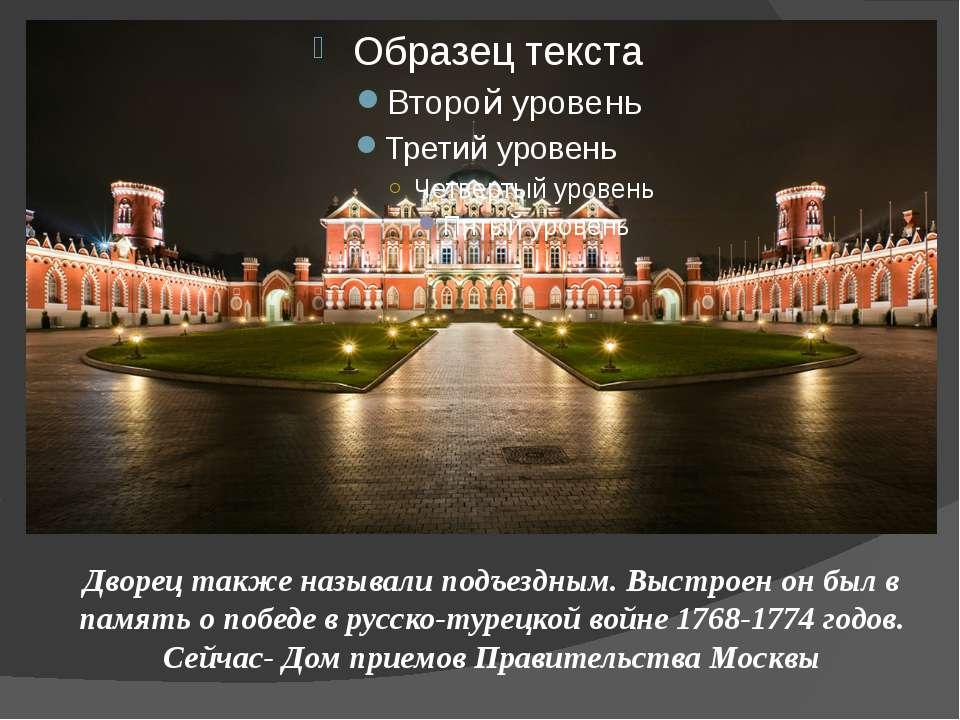 Дворец также называли подъездным. Выстроен он был в память о победе в русско-...