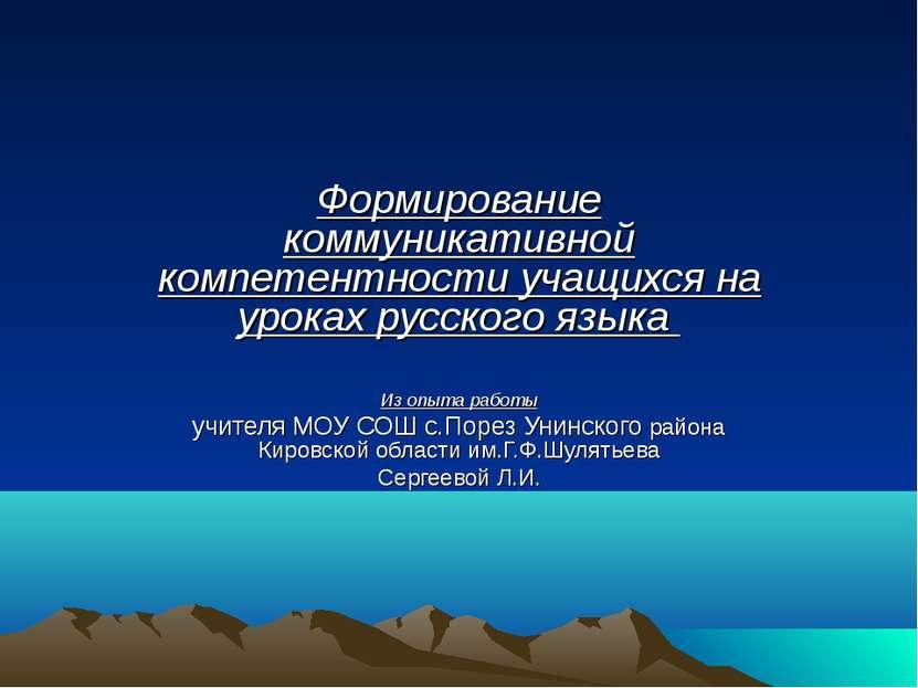 Формирование коммуникативной компетентности учащихся на уроках русского языка...