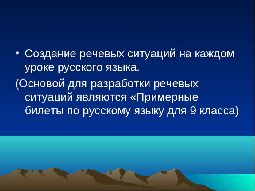 Создание речевых ситуаций на каждом уроке русского языка. (Основой для разраб...