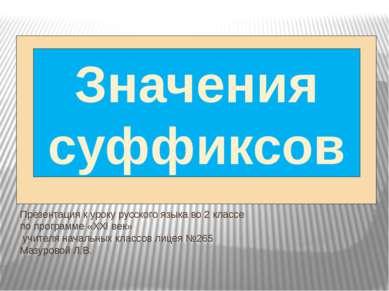 Презентация к уроку русского языка во 2 классе по программе «XXI век» учителя...