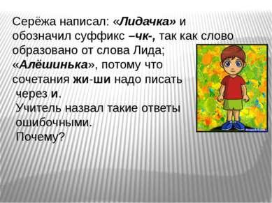 Серёжа написал: «Лидачка» и обозначил суффикс –чк-, так как слово образовано ...