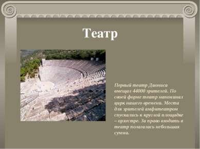 Первый театр Диониса вмещал 44000 зрителей. По своей форме театр напоминал ци...