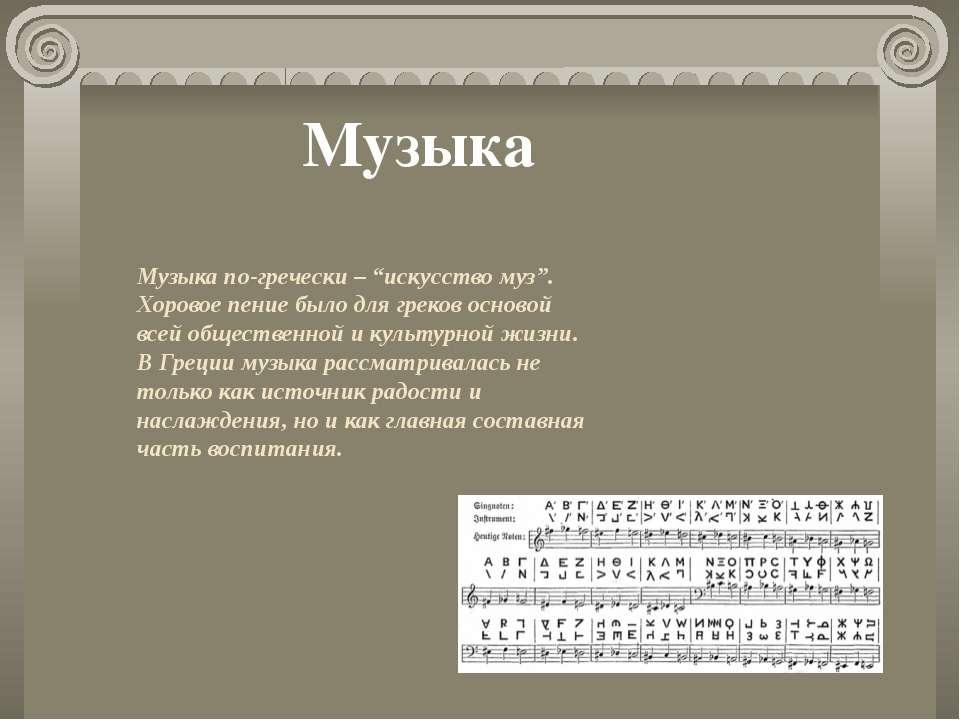 """Музыка по-гречески – """"искусство муз"""". Хоровое пение было для греков основой в..."""