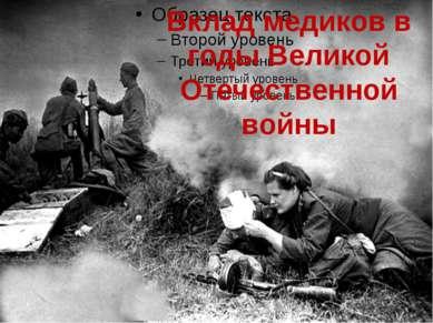 Вклад медиков в годы Великой Отечественной войны