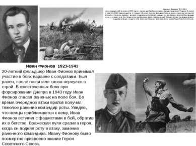 Анатолий Кокорин 1921-1941  Анатолий окончил медицинский техникум в 1940 го...