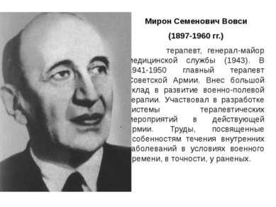 Мирон Семенович Вовси (1897-1960 гг.) терапевт, генерал-майор медицинской слу...