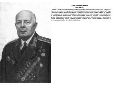 Ефим Иванович Смирнов (1904-1989 гг.) учёный в области здравоохранения, генер...