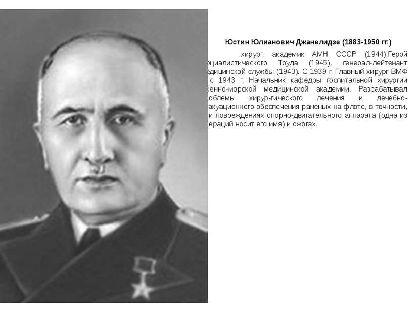 Юстин Юлианович Джанелидзе (1883-1950 гг.) хирург, академик АМН СССР (1944),Г...