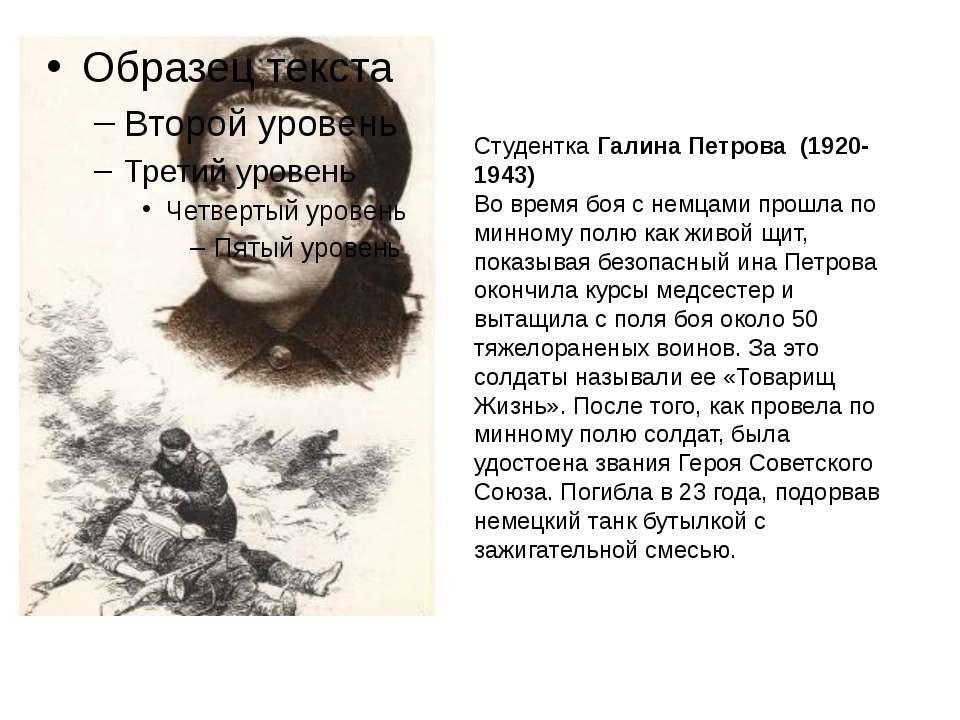 Студентка Галина Петрова (1920-1943) Во время боя с немцами прошла по минно...