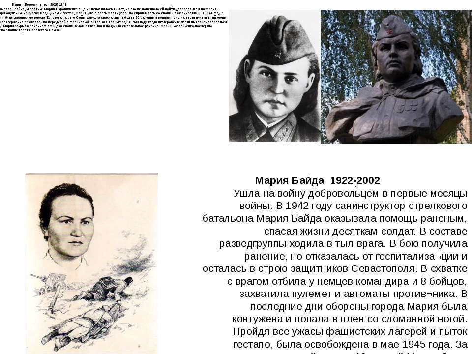 Мария Боровиченко 1925-1943 Когда началась война, киевлянке Марии Боровичен...