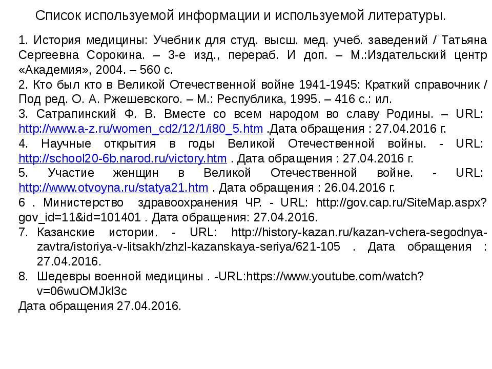 Список используемой информации и используемой литературы. 1. История медицины...