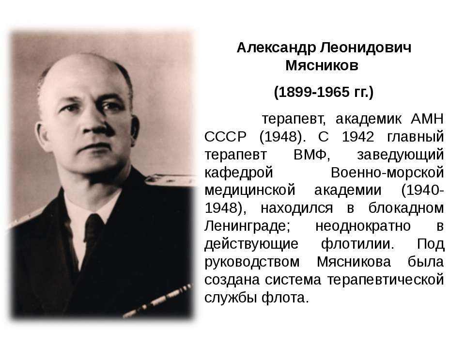 Александр Леонидович Мясников (1899-1965 гг.) терапевт, академик АМН СССР (19...