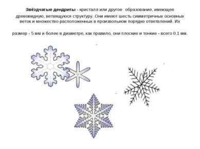 Звёздчатые дендриты - кристалл или другое образование, имеющее древовидную, в...