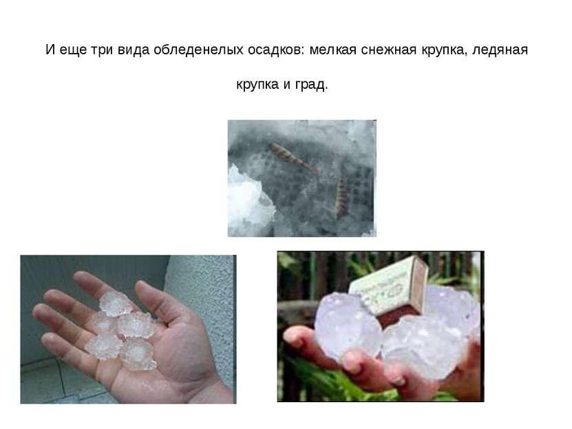 И еще три вида обледенелых осадков: мелкая снежная крупка, ледяная крупка и г...