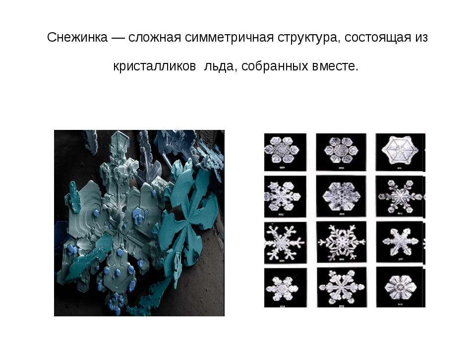 Снежинка — сложная симметричная структура, состоящая из кристалликов льда, со...
