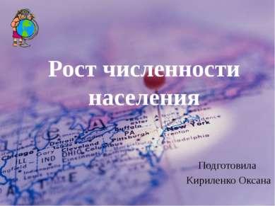 Рост численности населения Подготовила Кириленко Оксана
