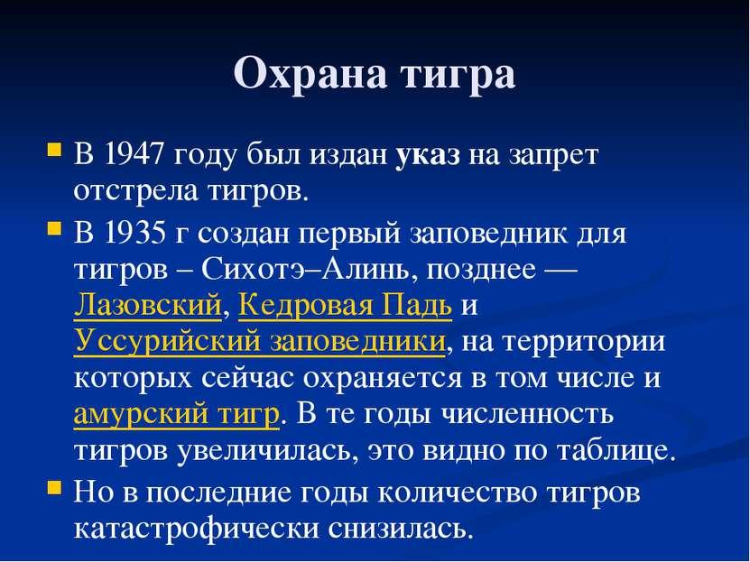 Охрана тигра В 1947 году был издан указ на запрет отстрела тигров. В 1935 г с...