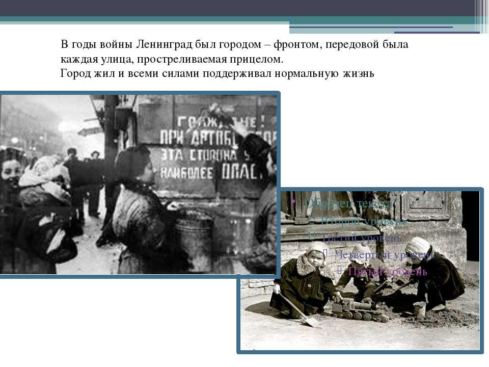 В годы войны Ленинград был городом – фронтом, передовой была каждая улица, пр...