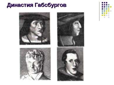 Династия Габсбургов