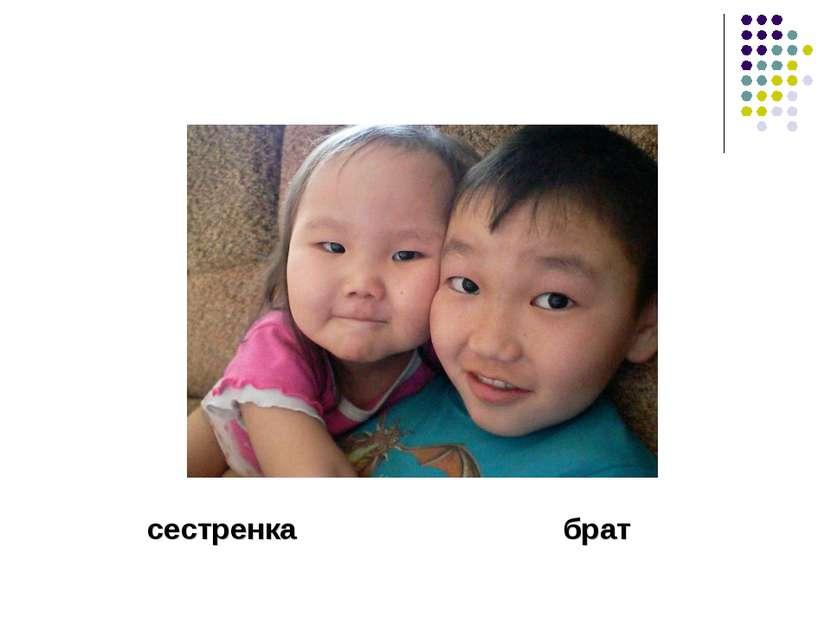 сестренка брат