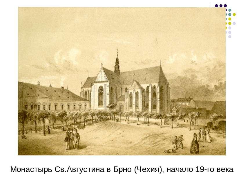 Монастырь Св.Августина в Брно (Чехия), начало 19-го века