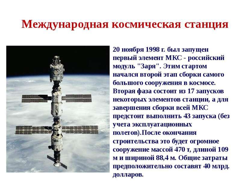 Международная космическая станция 20 ноября 1998 г. был запущен первый элемен...