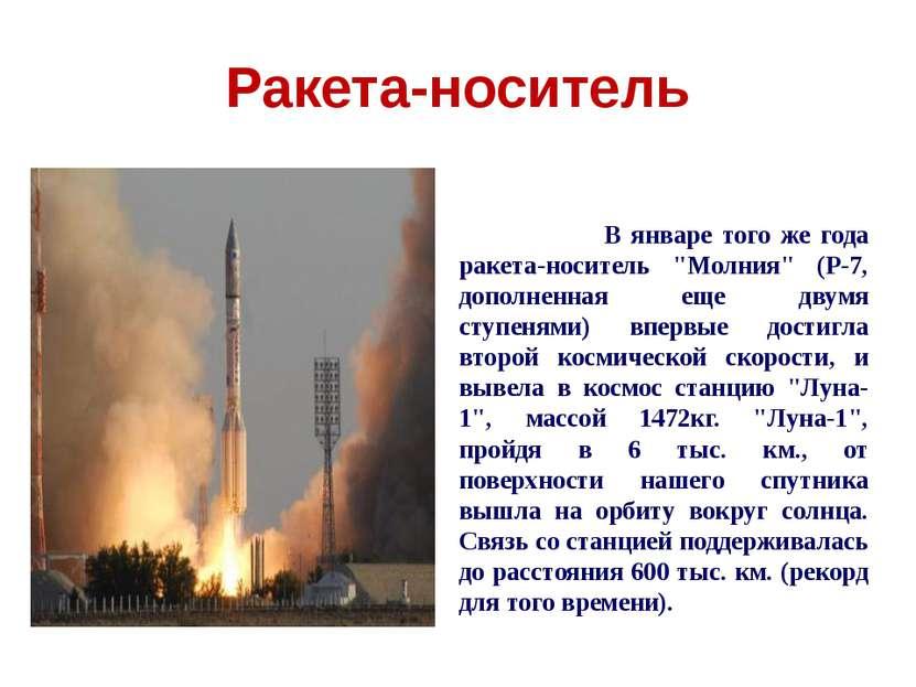 "Ракета-носитель В январе того же года ракета-носитель ""Молния"" (Р-7, дополнен..."