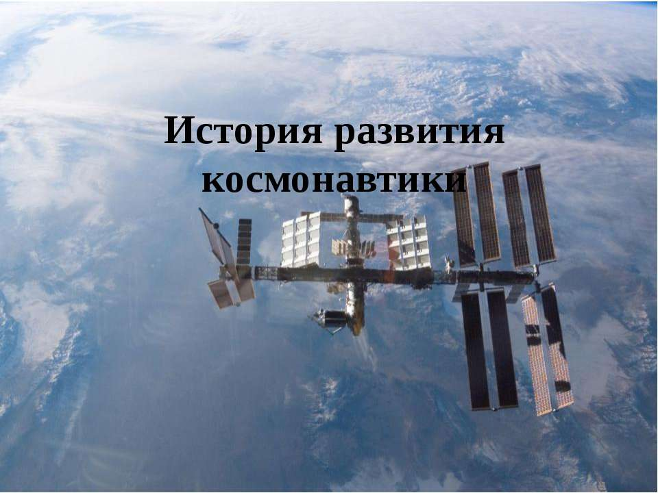 История развития космонавтики