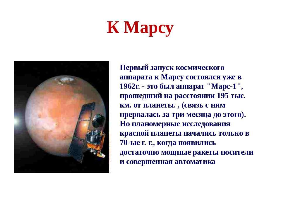 К Марсу Первый запуск космического аппарата к Марсу состоялся уже в 1962г. - ...